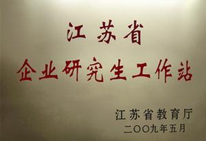江蘇省企業研究生工作站